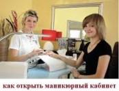 Наращивание ногтей как бизнес