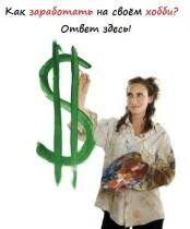 Как начать свой бизнес с нуля без денег?