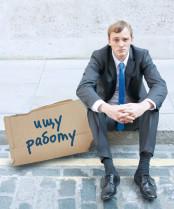 Как устроиться на работу без опыта работы?