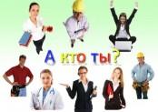 Какие высокооплачиваемые профессии сейчас востребованы?