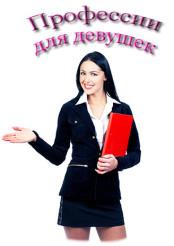 профессии для девушек