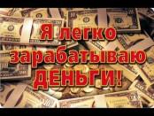 Как заработать 1000 рублей за час без вложений прямо сейчас?