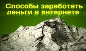 Заработок в интернете без вложений и приглашений 1000 руб в день