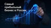Самый прибыльный бизнес в России на 2017 год