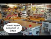 Идеи производства в гараже из Китая