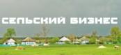Идеи малого бизнеса на селе в Украине