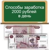 Как заработать 2000 рублей за день?