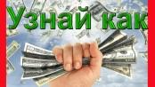 Как заработать деньги с нуля без вложений?