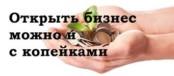 Как начать свой бизнес с нуля без денег