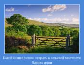 Бизнес идеи для начинающих в сельской местности 2021 года