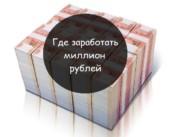 Как заработать миллион рублей за короткий срок