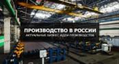 Что выгодно производить в России малому бизнесу в 2019 году