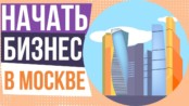 Каким бизнесом заняться в Москве?