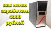 Как заработать 4000 рублей