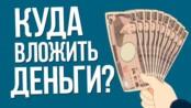 Куда вложить 20000 рублей чтобы заработать?